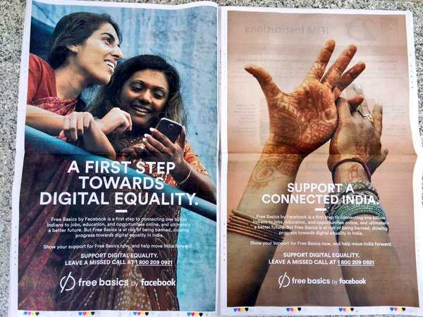 Two-page Free Basics newspaper advertisement urging Indians to advocate against net neutrality protections before the government. Image widely shared on social media.